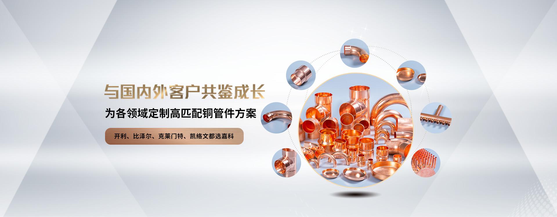 嘉科铜管-为各领域定制高匹配铜管件方案