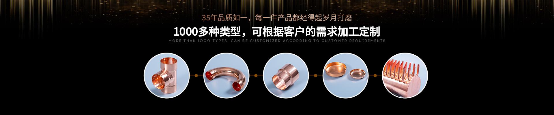 嘉科铜管-35年品质如一,每一件产品都经得起岁月打磨