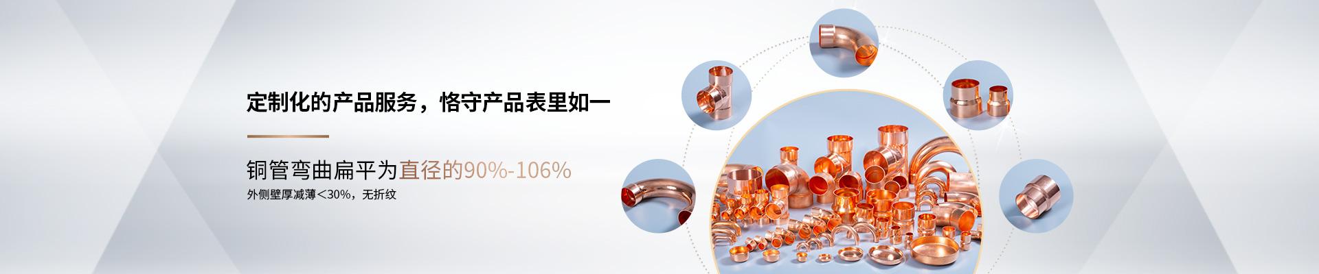 嘉科铜管-定制化的产品服务,恪守产品表里如一