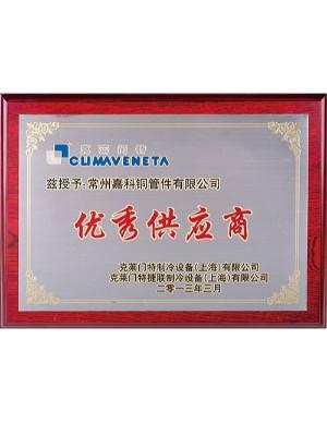 嘉科铜管-供应商质量认证证书 (海尔)