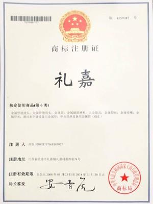 嘉科铜管-商标注册证礼嘉