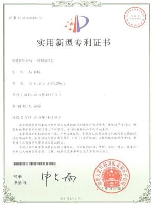 嘉科铜管-一种翻边钻头实用新型专利证书
