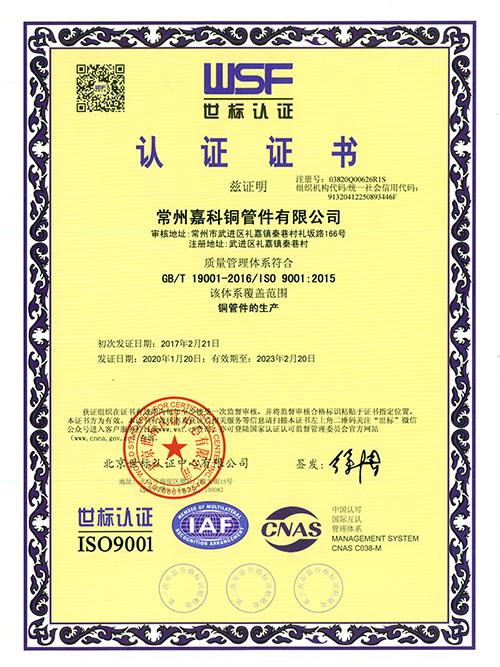 嘉科铜件-9001认证中文版