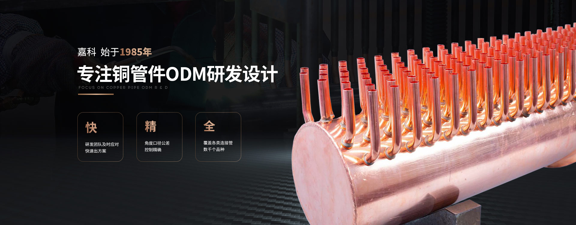 嘉科铜管-专注铜管件ODM研发设计